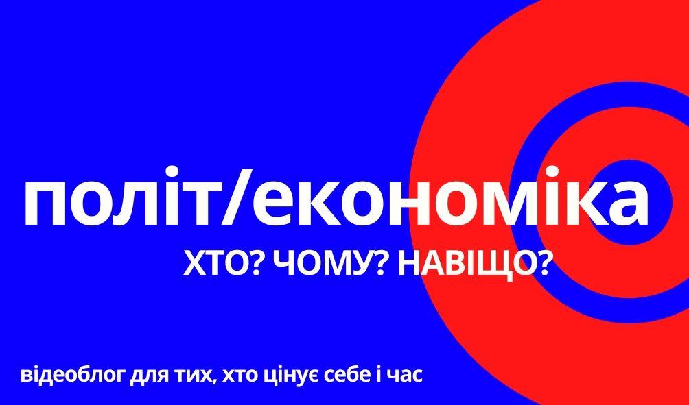 Прем'єра нового влогу «Політ.Економіка» (відео)