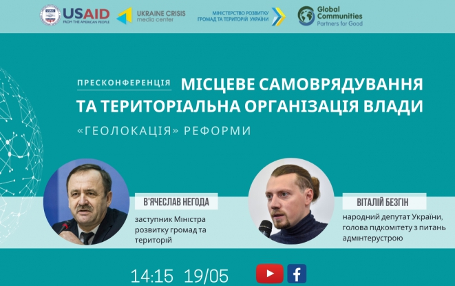 Переформатування об'єднаних громад Кіровоградщини є консолідованою позицією Міністерства, комітету парламенту та уряду (відео)