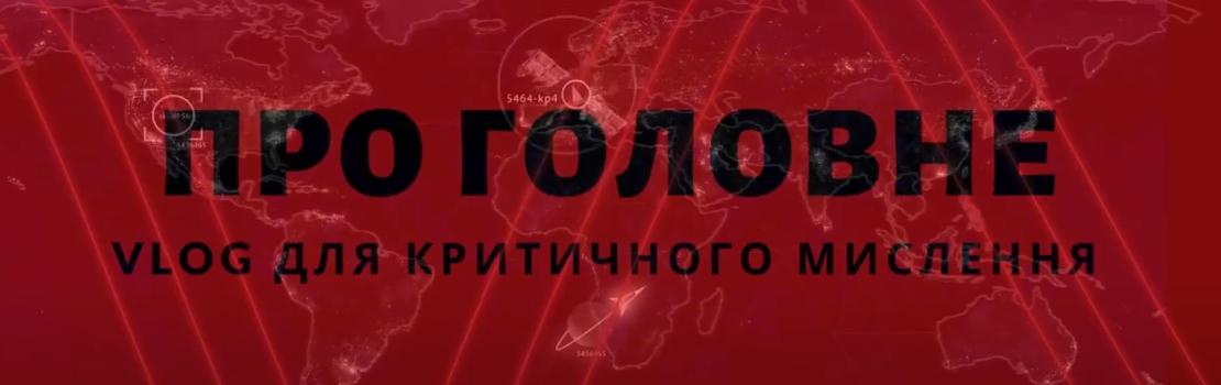 Відкрито ютюб-канал відеоблогу «Про головне», який створює ІА «Новий громадянин»
