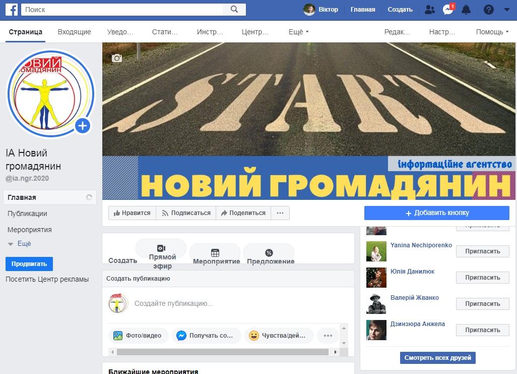 Відкрито офіційний акаунт ІА «Новий громадянин» у фейсбук