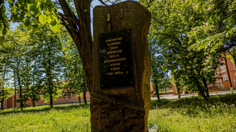 Пам'ятник жертвам нацизму