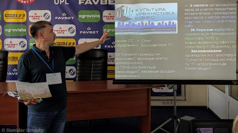 Актив Олександрійського громадського простору «КУБ» запропонував свою версію «колективного минулого» і сьогодення громади
