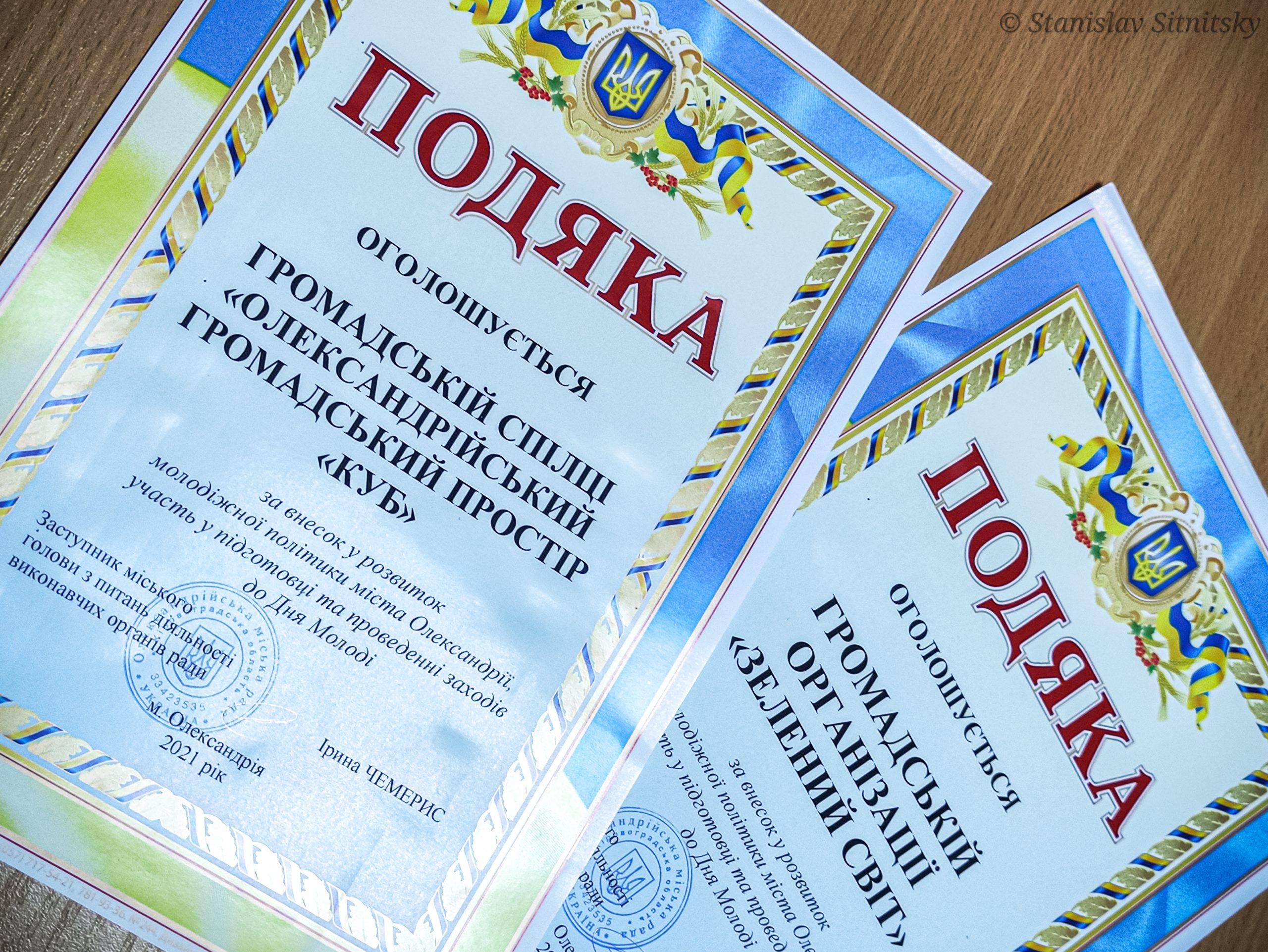 Олександрійські громадські організації, які долучились до проведення Дня молоді, відзначила міська влада