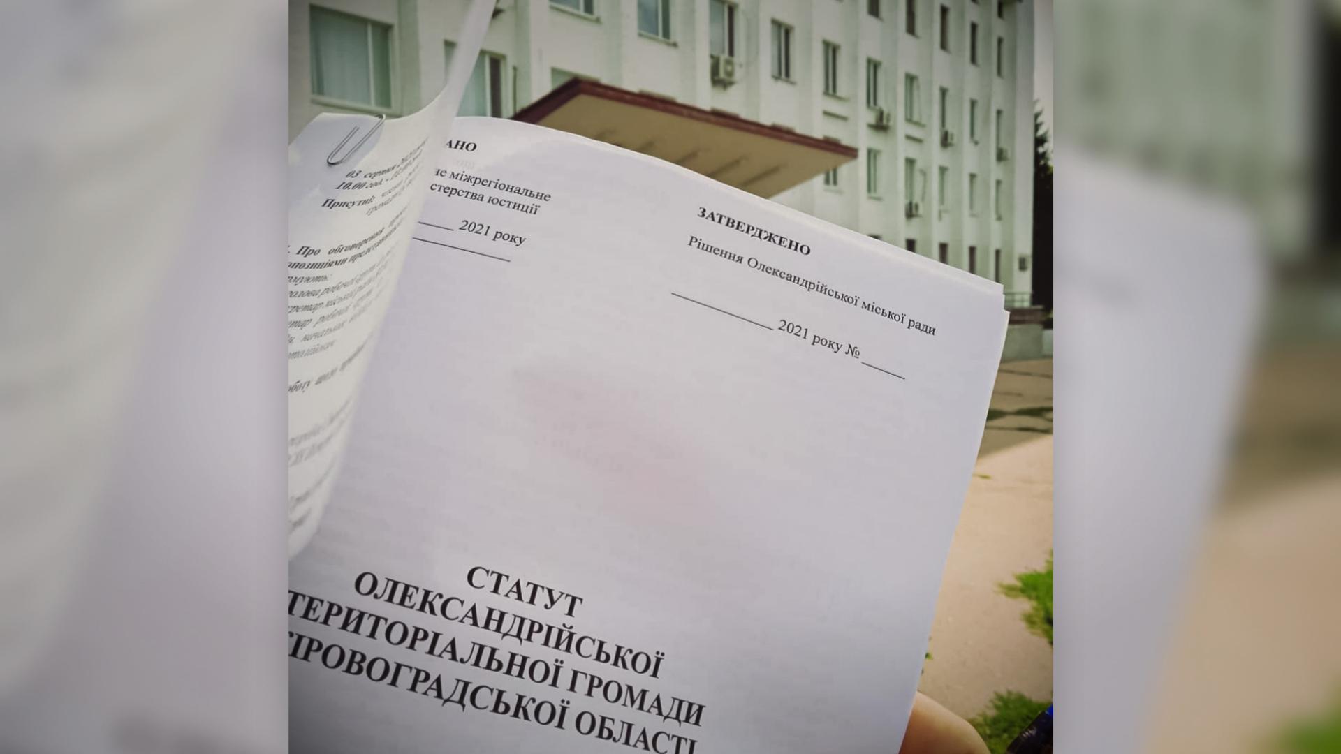 Новий Статут Олександрійської тергромади ухвалено 26 голосами депутатів