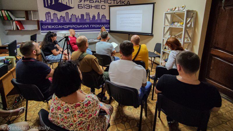 Громадськість обговорила текст нового Статуту громади в Олександрійському громадському просторі «КУБ»