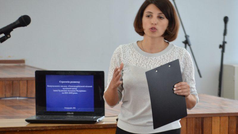 Конкурсна комісія обрала нового директора музейного центру Олександрії